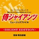 懐かしのテレビまんが BGMコレクション 侍ジャイアンツ ミュージックファイル ダイジェスト/菊池俊輔