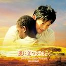 「風に立つライオン」オリジナル・サウンドトラック/音楽:遠藤浩二