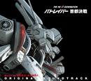 THE NEXT GENERATION パトレイバー 首都決戦 オリジナル・サウンドトラック/川井憲次