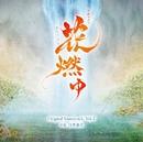 NHK大河ドラマ「花燃ゆ」オリジナル・サウンドトラック Vol.2/音楽:川井 憲次