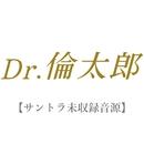 Dr.倫太郎 【サントラ未収録音源】/三宅一徳