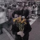 いつか、太陽を抱きしめたい・・・/吉井賢太郎