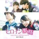 映画「ヒロイン失格」 オリジナル・サウンドトラック/横山克