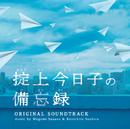 ドラマ「掟上今日子の備忘録」オリジナル・サウンドトラック/笹野芽実/末廣健一郎