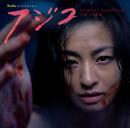 Huluオリジナルドラマ「フジコ」オリジナル・サウンドトラック/やまだ豊