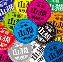 ドラマ「怪盗 山猫」オリジナル・サウンドトラック/音楽:松本晃彦