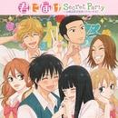 君に届け Secret Party ~北幌高校学校祭アナザーサイド/VA