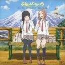 アニメ「ふらいんぐうぃっち」オリジナル・サウンドトラック/出羽良彰