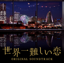 ドラマ「世界一難しい恋」オリジナル・サウンドトラック/ワンミュージック