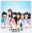 乙女新党 第二幕 ~旅立ちのうた~/乙女新党