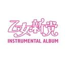 乙女新党 INSTRUMENTAL ALBUM/乙女新党