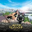 映画「ルドルフとイッパイアッテナ」オリジナル・サウンドトラック/佐藤直紀