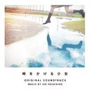 ドラマ「時をかける少女」オリジナル・サウンドトラック/池 頼広