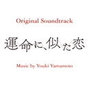 NHKドラマ10「運命に、似た恋」オリジナル・サウンドトラック/Youki Yamamoto