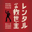 ドラマ「レンタル救世主」オリジナル・サウンドトラック/音楽:松本晃彦