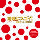 ドラマ「地味にスゴイ!校閲ガール・河野悦子」オリジナル・サウンドトラック/大間々昂