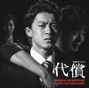 Huluオリジナルドラマ「代償」オリジナル・サウンドトラック/末廣健一郎