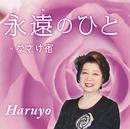 永遠のひと/Haruyo