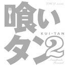 喰いタン2 Soundtracks : Remixed/小西康陽