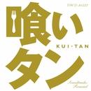 喰いタン Soundtracks:Remixed/小西康陽