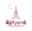 ドラマ「東京タラレバ娘」オリジナル・サウンドトラック/菅野祐悟