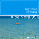 Aloe Vera 99%/杉山清貴