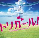 映画「トリガール!」オリジナル・サウンドトラック/遠藤浩二