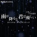 Huluオリジナルドラマ「雨が降ると君は優しい」オリジナル・サウンドトラック/太田惠資