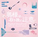 ドラマ「奥様は、取り扱い注意」オリジナル・サウンドトラック/得田真裕
