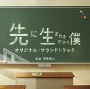 ドラマ「先に生まれただけの僕」オリジナル・サウンドトラック/音楽:平野義久