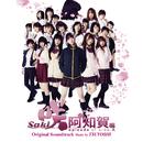 映画&ドラマ「咲 -Saki- 阿知賀編 episode of side-A」オリジナル・サウンドトラック/T$UYO$HI
