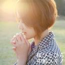桜ひとひら/中嶋ユキノ