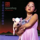Space Is The Place/Spacehog