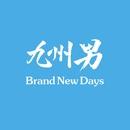 Brand New Days(歌詞付)/九州男