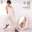 十戒(1984)/中森明菜