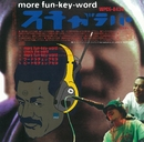 MORE FUN-KEY-WORD/スチャダラパー