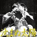 沈まぬ太陽/K DUB SHINE
