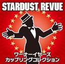 ワーナーイヤーズ・カップリングコレクション/STARDUST REVUE/STARDUST REVUE with 翔子