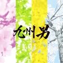 OMOIRO COORDINATE/九州男