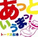 あっというまっ!/トータス松本