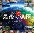 NHKスペシャル ホットスポット 最後の楽園 オリジナル・サウンドトラック/佐藤直紀