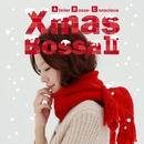 クリスマス・ボッサII~雪降る夜のカフェボッサ~/アトリエ・ボッサ・コンシャス