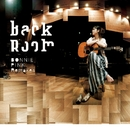 Back Room -BONNIE PINK Remakes-/Bonnie Pink