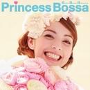 プリンセスボッサ~ウェディングシーンにぴったりのカフェボッサ~/アトリエ・ボッサ・コンシャス