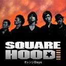 オレンジDays/SQUAREHOOD