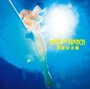 真夏の太陽/ROCK'A'TRENCH