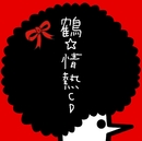 情熱CD/鶴