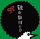 期待CD/鶴