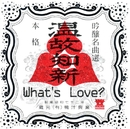 温故知新/What's Love?