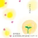 ハナミズキ/新垣結衣 & SCHOOL OF LOCK! Listeners